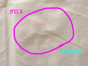 オペラグロス唇の跡