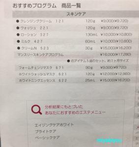 アペックス値段表