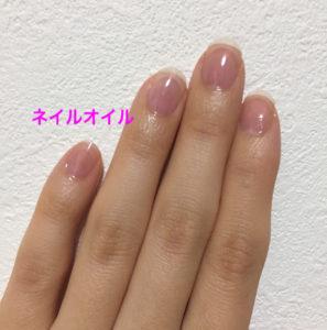ネイルオイル後の爪